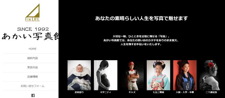 和歌山県で卒業袴の写真撮影におすすめのスタジオ10選7