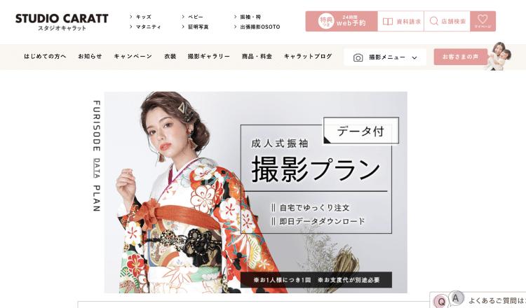 千葉県で成人式の前撮り・後撮りにおすすめの写真館X選10
