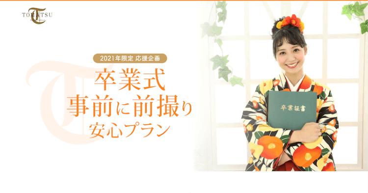 新潟県で卒業袴の写真撮影におすすめのスタジオ10選3