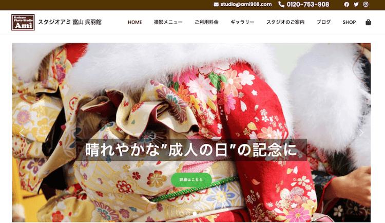 富山県で卒業袴の写真撮影におすすめのスタジオ10選9
