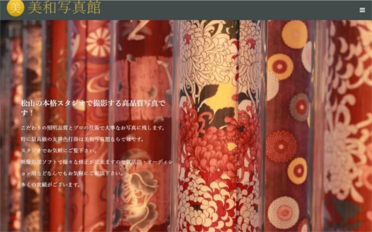 愛媛県で卒業袴の写真撮影におすすめのスタジオ10選5