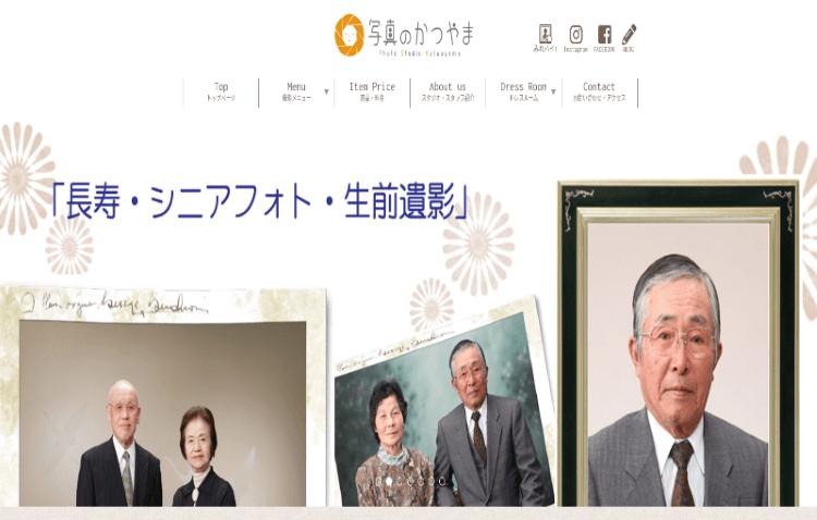 長野県でおすすめの生前遺影写真の撮影ができる写真館10選4