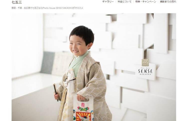 北海道で子供の七五三撮影におすすめ写真スタジオ10選9
