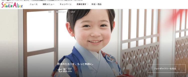 横浜・新横浜エリアで子供の七五三撮影におすすめ写真スタジオ12選13