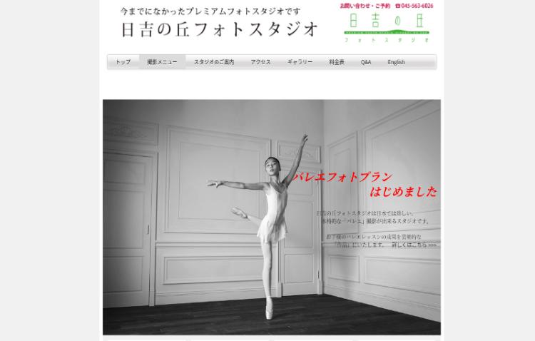 横浜・新横浜でおすすめの生前遺影写真の撮影ができる写真館11選8