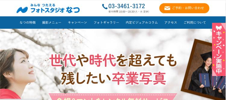 渋谷でおすすめの生前遺影写真の撮影ができる写真館10選5
