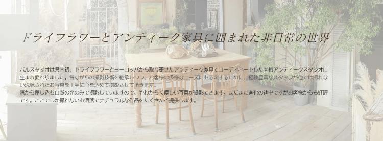 山口県でおすすめの生前遺影写真の撮影ができる写真館10選10