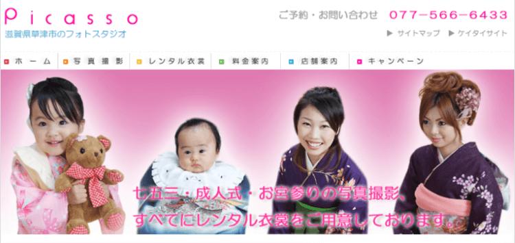 滋賀県で卒業袴の写真撮影におすすめのスタジオ10選7