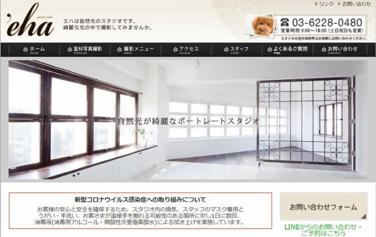 新宿でおすすめの生前遺影写真の撮影ができる写真館8選3