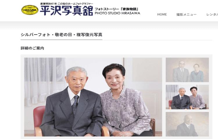 長野県でおすすめの生前遺影写真の撮影ができる写真館10選9