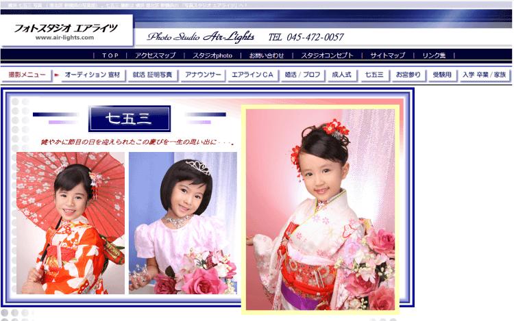 横浜・新横浜エリアで子供の七五三撮影におすすめ写真スタジオ12選12