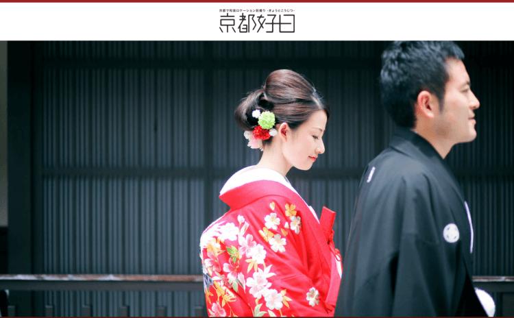京都府でフォトウェディング・前撮りにおすすめの写真スタジオ10選6