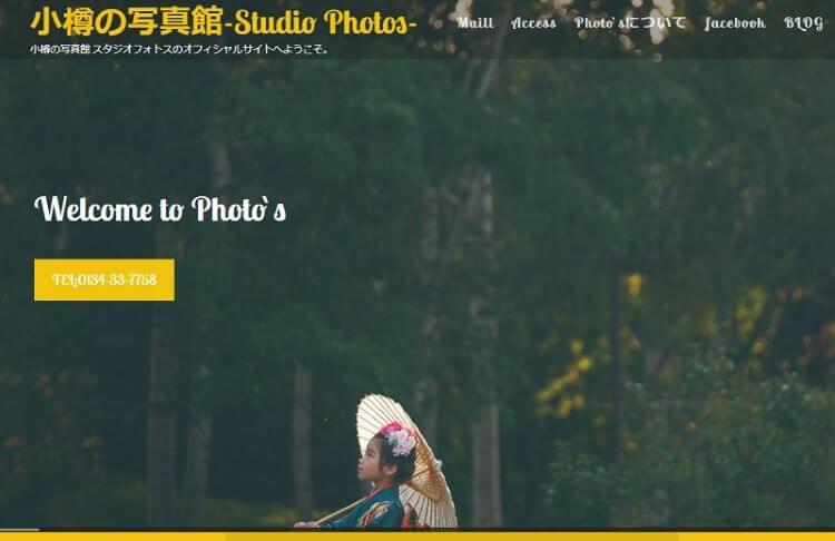 北海道で子供の七五三撮影におすすめ写真スタジオ10選10