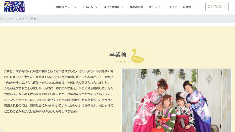 福島県で卒業袴の写真撮影におすすめのスタジオ10選10