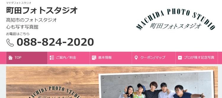 高知県で卒業袴の写真撮影におすすめのスタジオ10選10