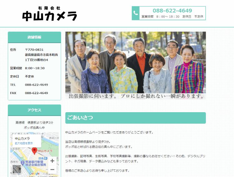 徳島県でおすすめの生前遺影写真の撮影ができる写真館7選7