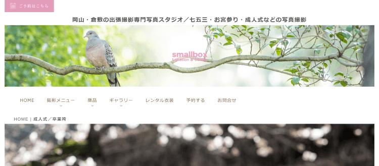岡山県で卒業袴の写真撮影におすすめのスタジオ10選5