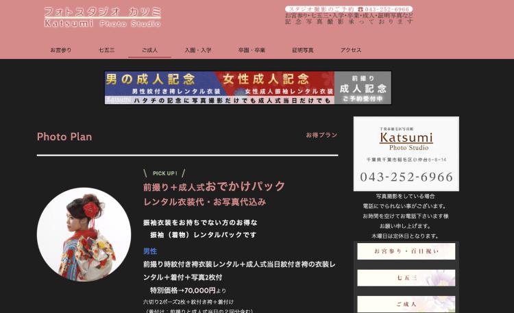 千葉県で成人式の前撮り・後撮りにおすすめの写真館X選6