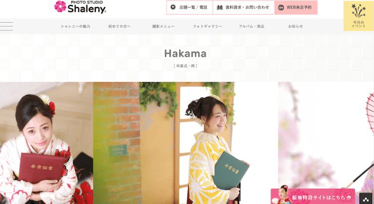 新潟県で卒業袴の写真撮影におすすめのスタジオ10選2