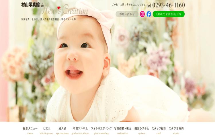 茨城県でおすすめの生前遺影写真の撮影ができる写真館9選1