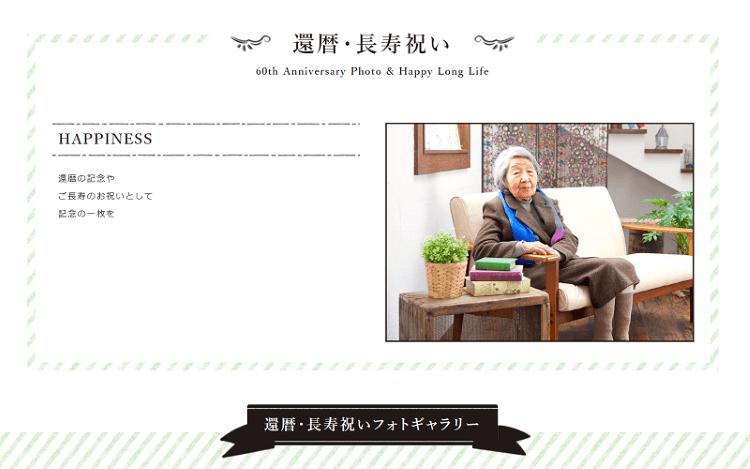 群馬県でおすすめの生前遺影写真の撮影ができる写真館10選3