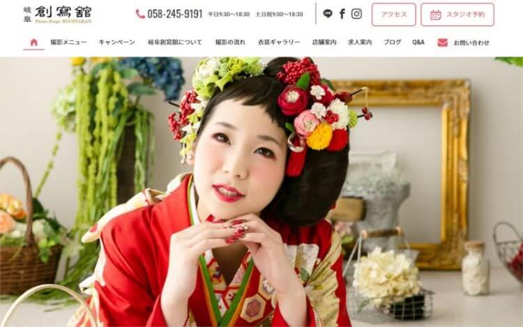 岐阜県で卒業袴の写真撮影におすすめのスタジオ10選1