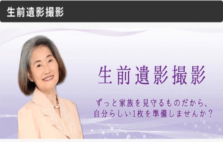 長野県でおすすめの生前遺影写真の撮影ができる写真館10選1
