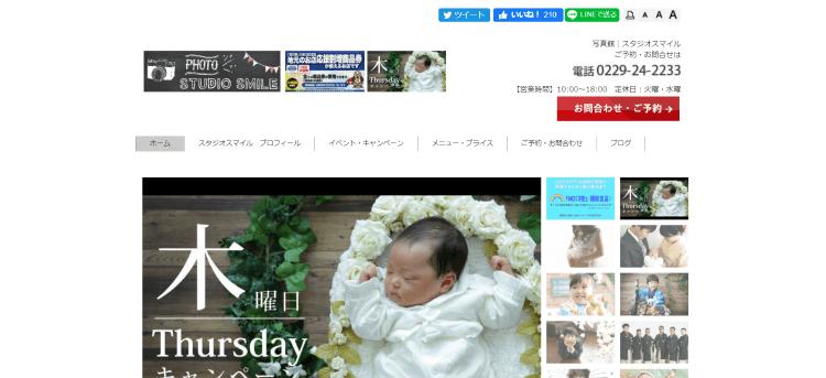 宮城県でおすすめの生前遺影写真の撮影ができる写真館10選9