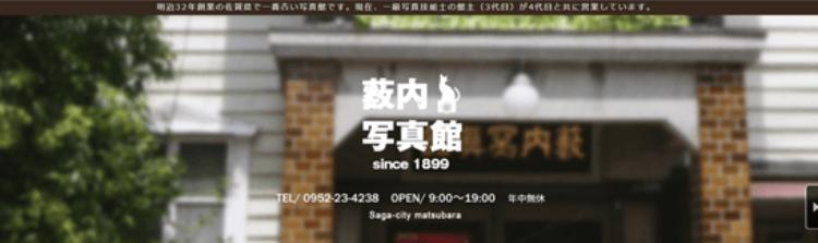 佐賀県でおすすめの生前遺影写真の撮影ができる写真館7選6