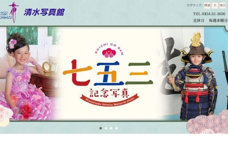 北海道で子供の七五三撮影におすすめ写真スタジオ10選7