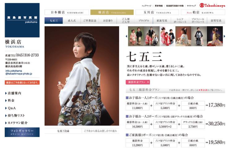 横浜・新横浜エリアで子供の七五三撮影におすすめ写真スタジオ12選3
