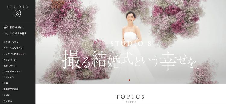 名古屋でフォトウェディング・前撮りにおすすめの写真スタジオ10選1