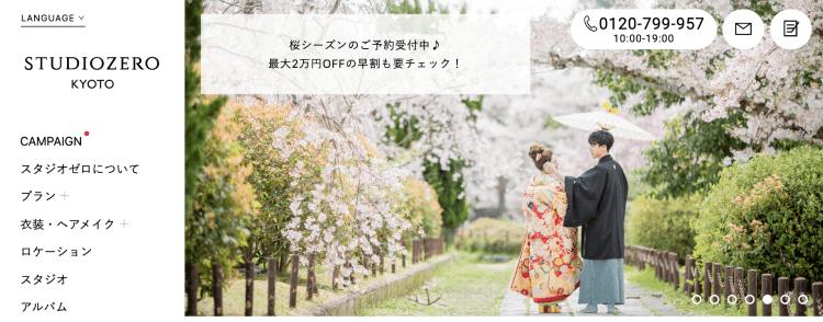 京都府でフォトウェディング・前撮りにおすすめの写真スタジオ10選2