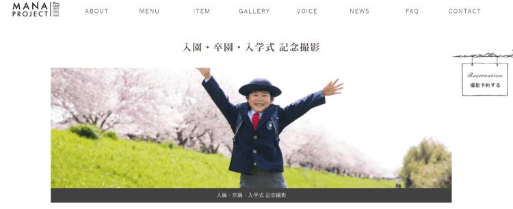 徳島県で卒業袴の写真撮影におすすめのスタジオ10選5