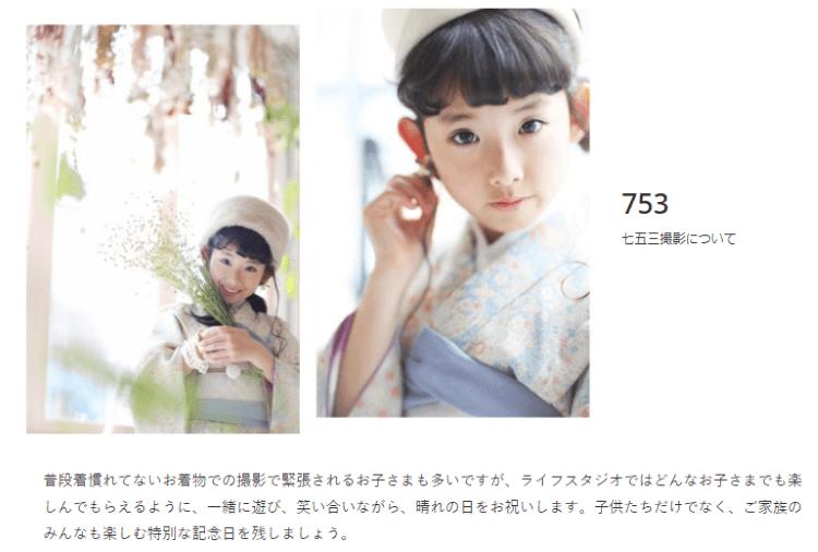 埼玉県の所沢・川越・川口エリアで子供の七五三撮影におすすめ写真スタジオ12選5