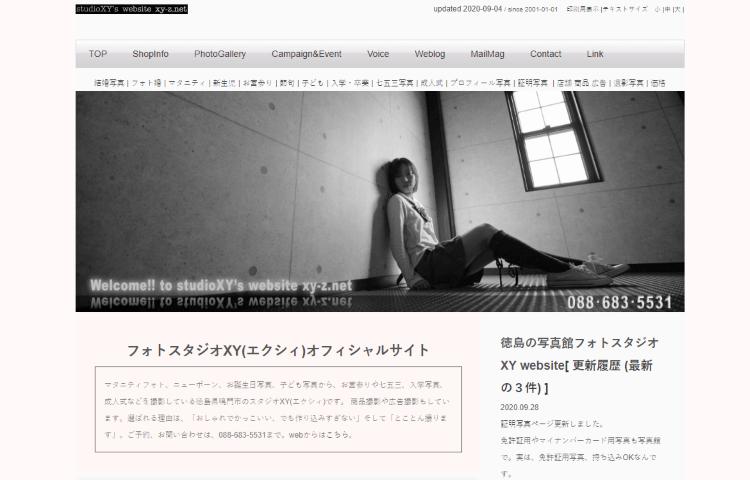徳島県でおすすめの生前遺影写真の撮影ができる写真館7選3