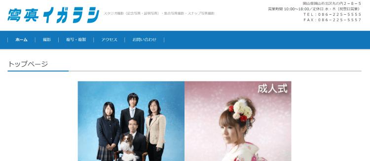 岡山県で卒業袴の写真撮影におすすめのスタジオ10選10