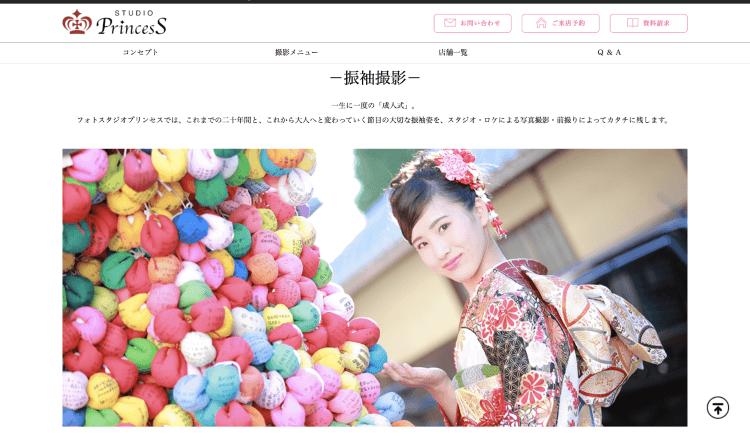 千葉県で成人式の前撮り・後撮りにおすすめの写真館X選1