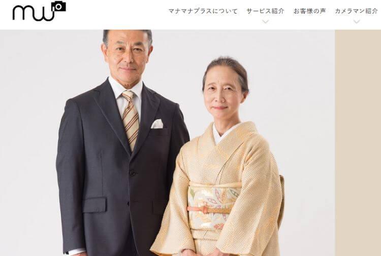 新宿でおすすめの生前遺影写真の撮影ができる写真館8選4