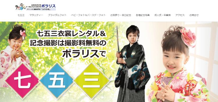 福島県で卒業袴の写真撮影におすすめのスタジオ10選6