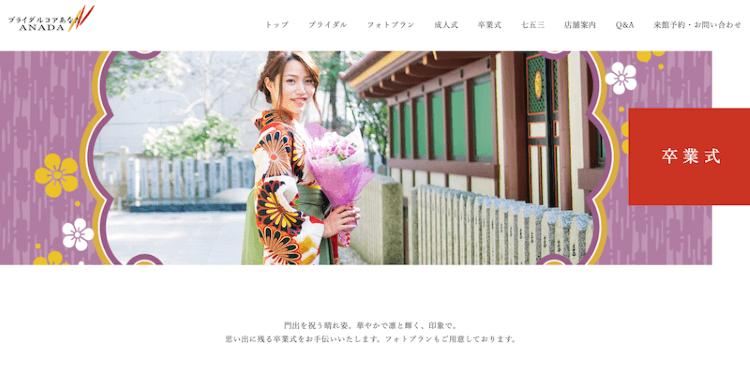 富山県で卒業袴の写真撮影におすすめのスタジオ10選5
