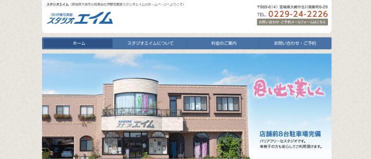 宮城県でおすすめの生前遺影写真の撮影ができる写真館10選10