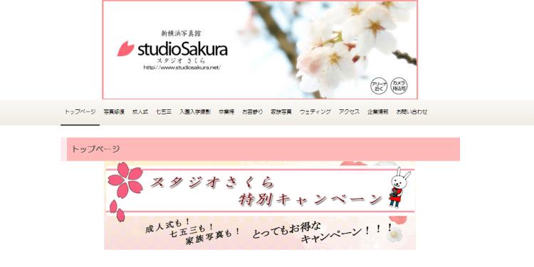 横浜・新横浜エリアで子供の七五三撮影におすすめ写真スタジオ12選14