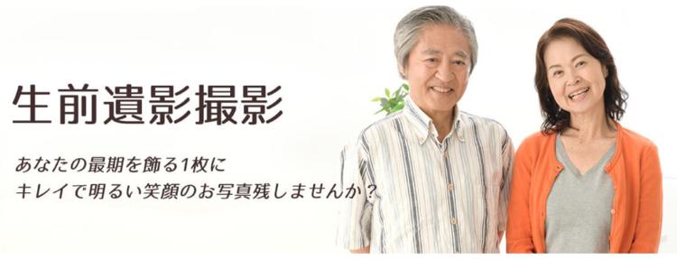高知県でおすすめの生前遺影写真の撮影ができる写真館9選2