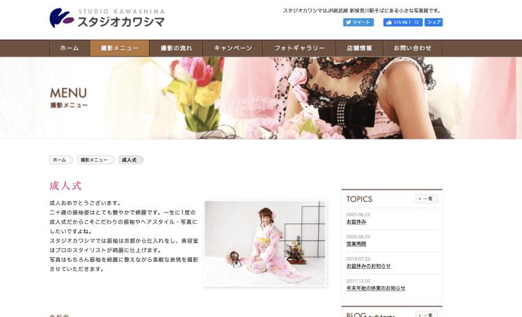 千葉県で成人式の前撮り・後撮りにおすすめの写真館X選7