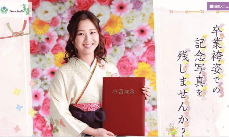 福島県で卒業袴の写真撮影におすすめのスタジオ10選1