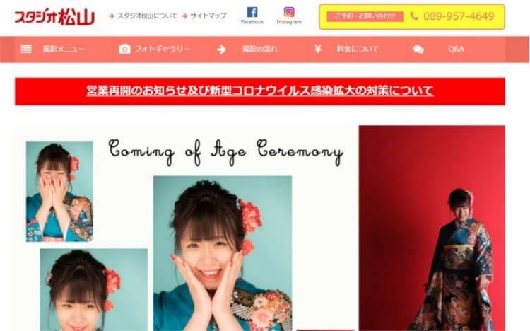 愛媛県で卒業袴の写真撮影におすすめのスタジオ10選8