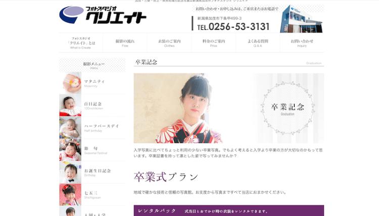 新潟県で卒業袴の写真撮影におすすめのスタジオ10選8