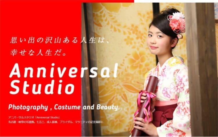 岐阜県で卒業袴の写真撮影におすすめのスタジオ10選5