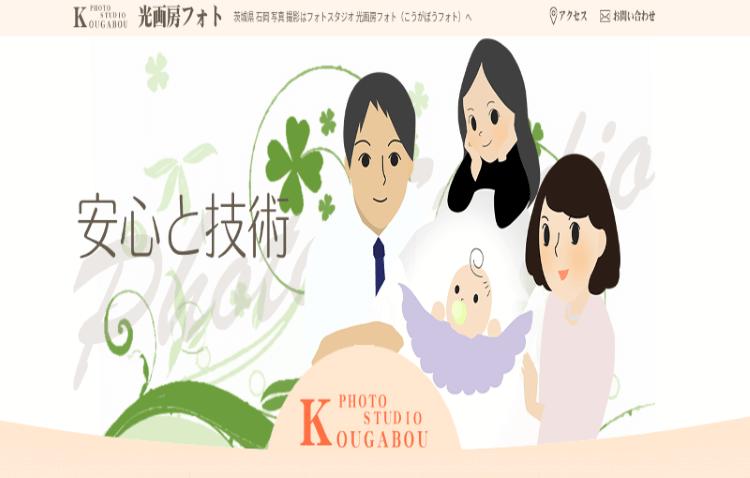 茨城県でおすすめの生前遺影写真の撮影ができる写真館9選4
